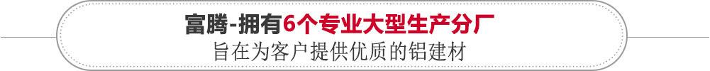 富腾-拥有专业大型生产工厂