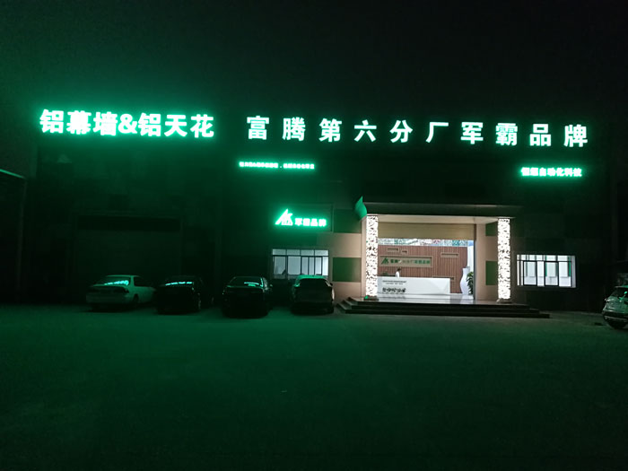 富腾第六分厂–军霸品牌